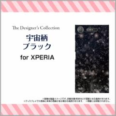XPERIA XZ1 SO-01K SOV36 701SO XZ1 Compact SO-02K XZ Premium XZs エクスペリア ハード スマホ カバー ケース 宇宙柄ブラック/送料無料