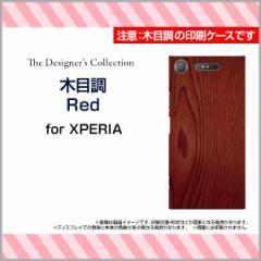 XPERIA XZ1 SO-01K SOV36 701SO XZ1 Compact SO-02K XZ Premium XZs エクスペリア ハード スマホ カバー ケース 木目調Red/送料無料