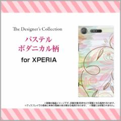 XPERIA XZ1 SO-01K SOV36 701SO XZ1 Compact SO-02K XZ Premium XZs エクスペリア ハード スマホ ケース パステルボダニカル柄/送料無料