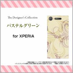 XPERIA XZ1 SO-01K SOV36 701SO XZ1 Compact SO-02K XZ Premium エクスペリア ハード スマホ カバー ケース パステルグリーン/送料無料