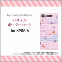 XPERIA XZ1 SO-01K SOV36 701SO XZ1 Compact SO-02K XZ Premium エクスペリア ハード スマホ ケース パステルボーダーハート/送料無料