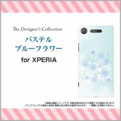 XPERIA XZ1 SO-01K SOV36 701SO XZ1 Compact SO-02K XZ Premium エクスペリア ハード スマホ ケース パステルブルーフラワー/送料無料