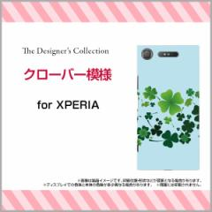 XPERIA XZ1 SO-01K SOV36 701SO XZ1 Compact SO-02K XZ Premium XZs エクスペリア ハード スマホ カバー ケース クローバー模様/送料無料