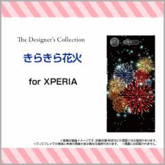 XPERIA XZ1 SO-01K SOV36 701SO XZ1 Compact SO-02K XZ Premium XZs エクスペリア ハード スマホ カバー ケース きらきら花火/送料無料