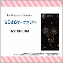 XPERIA XZ1 SO-01K SOV36 701SO XZ1 Compact SO-02K XZ Premium XZs エクスペリア ハード スマホ ケース きらきらオーナメント/送料無料