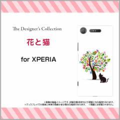XPERIA XZ1 SO-01K SOV36 701SO XZ1 Compact SO-02K XZ Premium XZs エクスペリア ハード スマホ カバー ケース 花と猫/送料無料