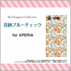 XPERIA XZ1 SO-01K SOV36 701SO XZ1 Compact SO-02K XZ Premium XZs エクスペリア ハード スマホ ケース 花柄ブルーチェック/送料無料