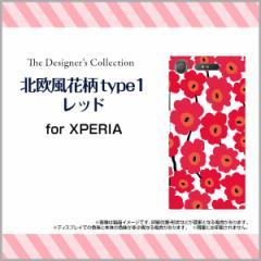 XPERIA XZ1 SO-01K SOV36 701SO XZ1 Compact SO-02K XZ Premium XZs エクスペリア ハード スマホ ケース 北欧風花柄type1レッド/送料無料