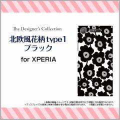 XPERIA XZ1 SO-01K SOV36 701SO XZ1 Compact SO-02K XZ Premium エクスペリア ハード スマホ ケース 北欧風花柄type1ブラック/送料無料