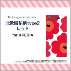 XPERIA XZ1 SO-01K SOV36 701SO XZ1 Compact SO-02K XZ Premium XZs エクスペリア ハード スマホ ケース 北欧風花柄type2レッド/送料無料