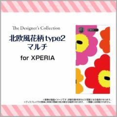 XPERIA XZ1 SO-01K SOV36 701SO XZ1 Compact SO-02K XZ Premium XZs エクスペリア ハード スマホ ケース 北欧風花柄type2マルチ/送料無料