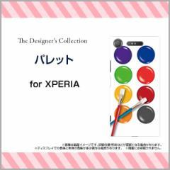 XPERIA XZ1 SO-01K SOV36 701SO XZ1 Compact SO-02K XZ Premium XZs エクスペリア ハード スマホ カバー ケース パレット/送料無料