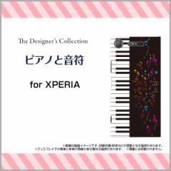 XPERIA XZ1 SO-01K SOV36 701SO XZ1 Compact SO-02K XZ Premium XZs エクスペリア ハード スマホ カバー ケース ピアノと音符/送料無料