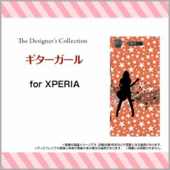 XPERIA XZ1 SO-01K SOV36 701SO XZ1 Compact SO-02K XZ Premium XZs エクスペリア ハード スマホ カバー ケース ギターガール/送料無料
