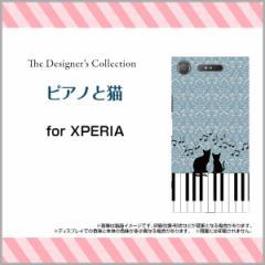XPERIA XZ1 SO-01K SOV36 701SO XZ1 Compact SO-02K XZ Premium XZs エクスペリア ハード スマホ カバー ケース ピアノと猫/送料無料