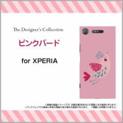 XPERIA XZ1 SO-01K SOV36 701SO XZ1 Compact SO-02K XZ Premium XZs エクスペリア ハード スマホ カバー ケース ピンクバード/送料無料