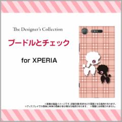 XPERIA XZ1 SO-01K SOV36 701SO XZ1 Compact SO-02K XZ Premium XZs エクスペリア ハード スマホ ケース プードルとチェック/送料無料