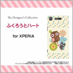 XPERIA XZ1 SO-01K SOV36 701SO XZ1 Compact SO-02K XZ Premium エクスペリア ハード スマホ カバー ケース ふくろうとハート/送料無料