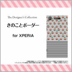 XPERIA XZ1 SO-01K SOV36 701SO XZ1 Compact SO-02K XZ Premium エクスペリア ハード スマホ カバー ケース きのことボーダー/送料無料