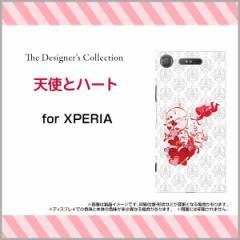XPERIA XZ1 SO-01K SOV36 701SO XZ1 Compact SO-02K XZ Premium XZs エクスペリア ハード スマホ カバー ケース 天使とハート/送料無料