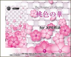 XPERIA XZ1 SO-01K SOV36 701SO XZ1 Compact SO-02K XZ Premium ハード スマホ ケース桃色の華 花(はな) か桜色(さくらいろ) きれい