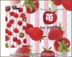 XPERIA XZ1 SO-01K SOV36 701SO XZ1 Compact SO-02K XZ Premium XZs エクスペリア ハード スマホ カバー ケース 苺 /送料無料