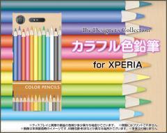 XPERIA XZ1 SO-01K SOV36 701SO XZ1 Compact SO-02K XZ Premium エクスペリア ハード スマホ カバー ケース カラフル色鉛筆 /送料無料