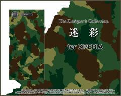 XPERIA XZ1 SO-01K SOV36 701SO XZ1 Compact SO-02K XZ Premium XZs エクスペリア ハード スマホ カバー ケース 迷彩 /送料無料