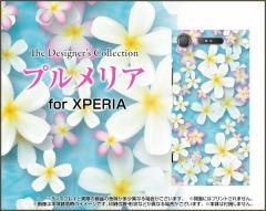XPERIA XZ1 SO-01K SOV36 701SO XZ1 Compact SO-02K XZ Premium XZs エクスペリア ハード スマホ カバー ケース プルメリア /送料無料