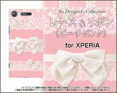 XPERIA XZ1 SO-01K SOV36 701SO XZ1 Compact SO-02K XZ Premium XZs エクスペリア ハード スマホ ケース レース&リボン (ピーチピンク)