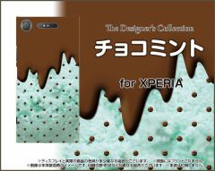 XPERIA XZ2 SO-03K SOV37 702SO XZ2 Premium/Compact XZ1/Compact エクスペリア ハード スマホ カバー ケース チョコミント /送料無料