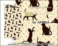 XPERIA XZ1 SO-01K SOV36 701SO XZ1 Compact SO-02K XZ Premium XZs エクスペリア ハード スマホ ケース 猫柄(ベージュ×ブラウン)