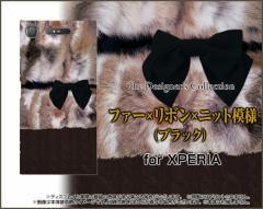 XPERIA XZ1 SO-01K SOV36 701SO XZ1 Compact SO-02K XZ Premium ハード スマホ ケースファー×リボン×ニット模様ブラック ファー リボン