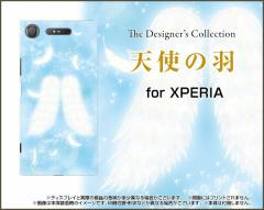 XPERIA XZ1 SO-01K SOV36 701SO XZ1 Compact SO-02K XZ Premium XZs エクスペリア ハード スマホ カバー ケース 天使の羽 /送料無料