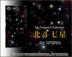 XPERIA XZ1 SO-01K SOV36 701SO XZ1 Compact SO-02K XZ Premium XZs エクスペリア ハード スマホ カバー ケース 北斗七星 /送料無料