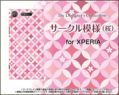XPERIA XZ1 SO-01K SOV36 701SO XZ1 Compact SO-02K XZ Premium XZs エクスペリア ハード スマホ ケース サークル模様(桜) /送料無料