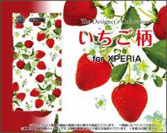 XPERIA XZ1 SO-01K SOV36 701SO XZ1 Compact SO-02K XZ Premium XZs エクスペリア ハード スマホ カバー ケース いちご柄 /送料無料