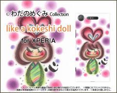 XPERIA XZ1 SO-01K SOV36 701SO XZ1 Compact SO-02K XZ Premium XZs ハード スマホ ケース like a kokeshi doll わだの めぐみ デザイン