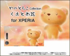 XPERIA XZ1 SO-01K SOV36 701SO XZ1 Compact SO-02K XZ Premium エクスぺリア ハード スマホ ケース くまとお花 やの ともこ /送料無料