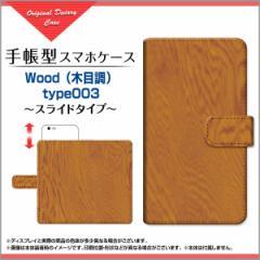 URBANO V04 KYV45 au 手帳型 スマホカバー スライド式 木目調 人気 定番 売れ筋 通販 kyv45-book-sli-cyi-wood-003