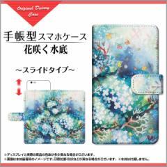手帳型 スマホ カバー GALAXY S9+ 格安スマホ galaxy s9 plus イラスト スタンド機能 gas9p-book-sli-ike-010