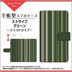 URBANO V04 KYV45 au 手帳型 スマホカバー スライド式 ストライプ 人気 定番 通販 kyv45-book-sli-mbcy-001-051