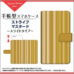 GALAXY S9+ 格安スマホ 手帳型 スマホカバー ストライプ 人気 定番 売れ筋 通販 gas9p-book-sli-mbcy-001-052
