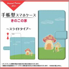 GALAXY S9+ 格安スマホ 手帳型 スマホケース きのこ デザイン 小物 gas9p-book-sli-mbcy-001-233