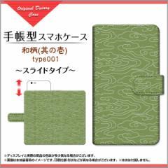 Google Pixel 3a XL SoftBank 手帳型 スマホケース スライド式 和柄 デザイン 雑貨 小物 pi3axl-book-sli-wagara001-001