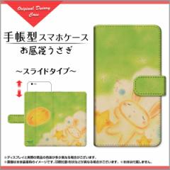 手帳型 スマホ ケース GALAXY S9+ 格安スマホ ギャラクシー エスナイン プラス うさぎ 激安 特価 通販 gas9p-book-sli-yano-039