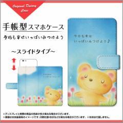 手帳型 スマホ ケース スライド式 AQUOS R2 compact SoftBank クマ 激安 特価 通販 aqr2c-book-sli-yano-069
