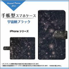 液晶全面保護 3Dガラスフィルム付 カラー:黒 手帳型 ケース iPhone XS 宇宙柄ブラック ipxs-book-3d-bk-book-mbcy-001-117