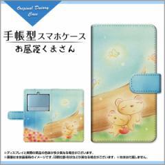 手帳型 カメラ穴対応 スマホ カバー BASIO3 basio3 ベイシオ スリー au くま スタンド機能 カードポケット 横開き kyv43-book-yano-004