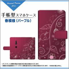 手帳型 スマホケース XPERIA XZ3 [SO-01L SOV39 801SO] docomo au SoftBank 春 メンズ レディース デザインカバー xz3-book-cyi-016